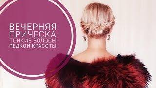 Вечерняя прическа из жгутов для тонких волос редкой красоты самой себе. Таша Муляр