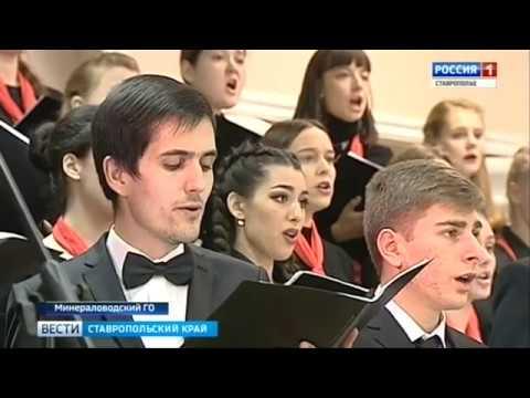 Певчие Северного Кавказа - в одном хоре