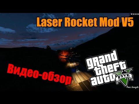 Laser Rocket Mod V5