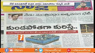 Top Headlines From Today News Papers | News Watch (22-08-2018) | iNews