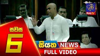 Siyatha News | 06.00 PM | 21– 01 – 2020