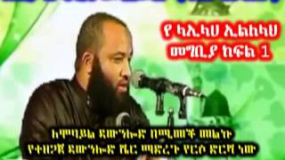 Ya La ILaha ILalah  Magbiya Part 1 Ustaz Sadik Mohammed (Abu Heyder )