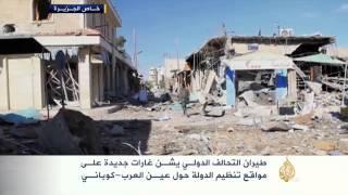 """غارات جديدة على مواقع تنظيم الدولة حول عين العرب""""كوباني"""""""