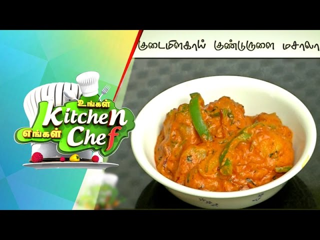 Kudai Milagai Kundurulai Masala - Ungal Kitchen Engal Chef (24/03/2015)