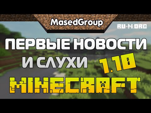 [#1] Первые новости и слухи о Minecraft 1.10
