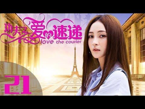 陸劇-愛的速遞-EP 21