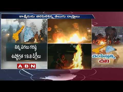 చలితీవ్రతకు తెలుగు రాష్ట్రాల్లో 18 మంది మృతి | 18 lost life due to cold waves across AP & Telangana