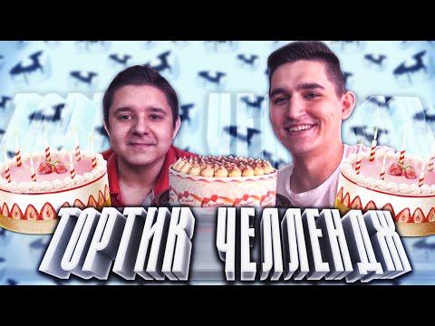 ТОРТИК ЧЕЛЛЕНДЖ | ВАГЕР ПРОТИВ ГУДМАКСА | ONLINE HEAD BALL