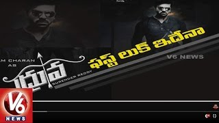 Ram Charan's Dhruva Movie First Look Poster | Tollywood Gossips | V6 News
