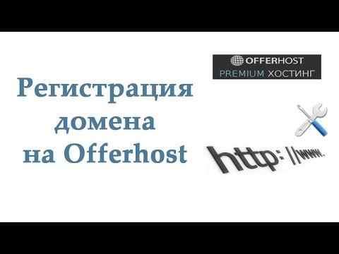 Как зарегистрировать недорогой домен на Offerhost?