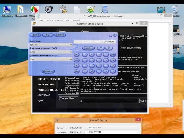 Взлом админки в CSS v34 через SteamID Tool бесплатно видео стим айди тул дл