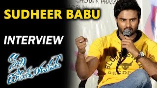 Sudheer Babu Exclusive Interview about Nannu Dochukunduvate  | 2018 Telugu Latest