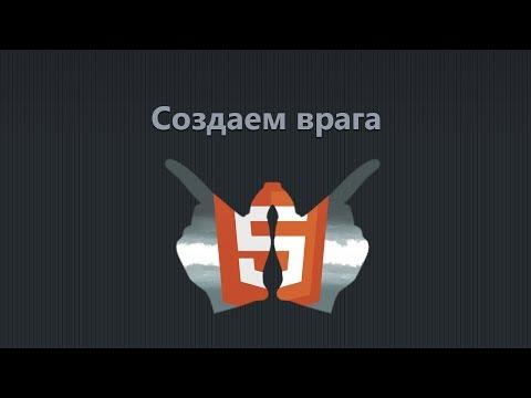 Как создать игру на HTML5 - 8 - Создаем врага
