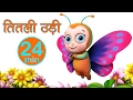Titli udi bus pe chadi - Hindi Rhymes | Nursery Rhymes from Jugnu Kids MP3