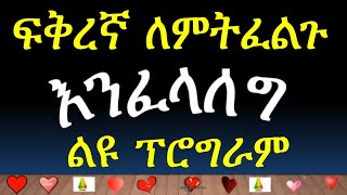 ???? ?????? ??? 8 | Enifelaleg Part 8 | Season 1| Ashruka Advice