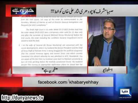 Dunya News-Khabar Yeh Hay-06-01-2014