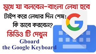how to write bengali by voice with gboard in bengali | Gboard app secret setting