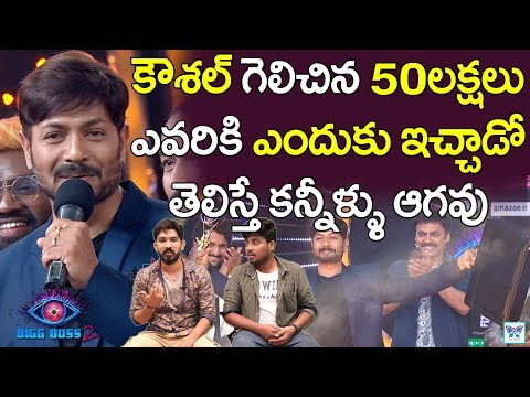 Bigg Boss 2 Title Winner Kaushal Donates Prize Money 50 Lakhs | Nani Telugu Bigg Boss 2 | Myra Media