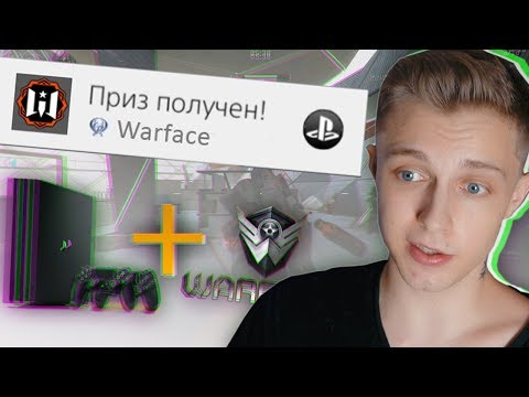ПЛАТИНА В WARFACE PS4