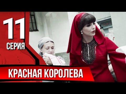 Красная королева. Серия 11. The Red Queen. Episode 11.