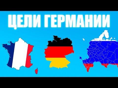 Геополитические цели и задачи Германии