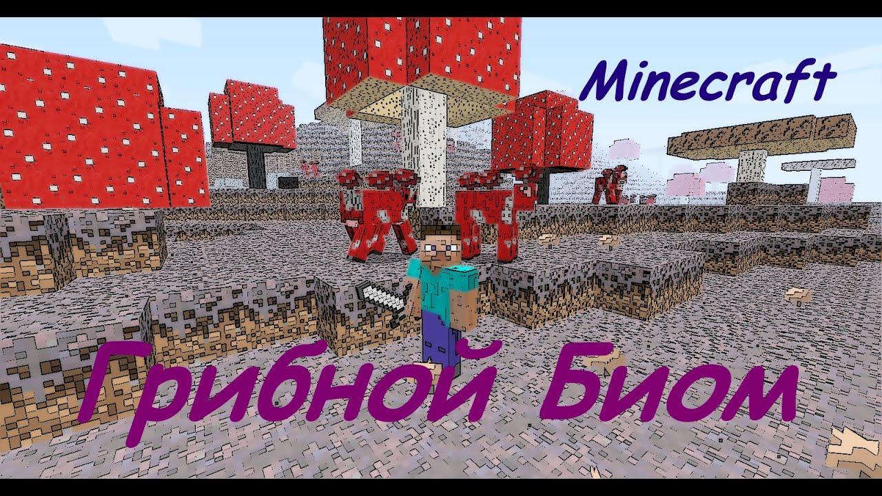 Сиды на майнкрафт - minefan.ru