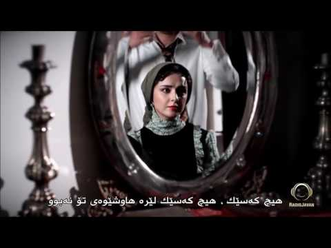 Mohsen Chavoshi Kurdish Subtitle ماڵئاوای تەڵخ