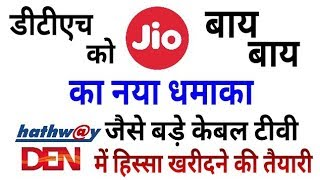 Big Update: Jio gets stake in Hathway & DEN Digital Cable | Channels Price fall down | Must Watch