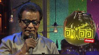 Ma Nowana Mama | with Bandu Samarasinghe ( 20 - 08 - 2021 )