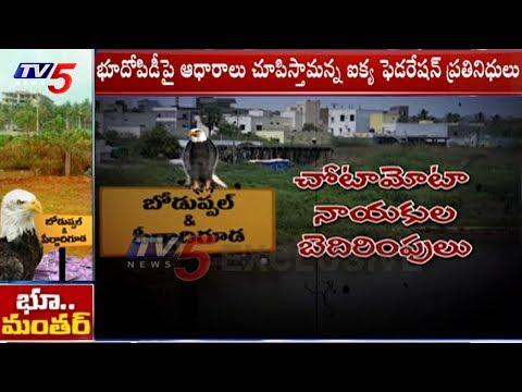 బోడుప్పల్,పీర్జాదిగూడలో ప్రకంపనలు రేపుతున్న టీవీ5 వరుస కథనాలు | Land Grabbing | TV5 News