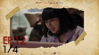 [Official] Until We Meet Again | ด้ายแดง Ep.12 [1/4]