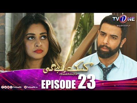 Kasak Rahay Ge   Episode 23   TV One Drama