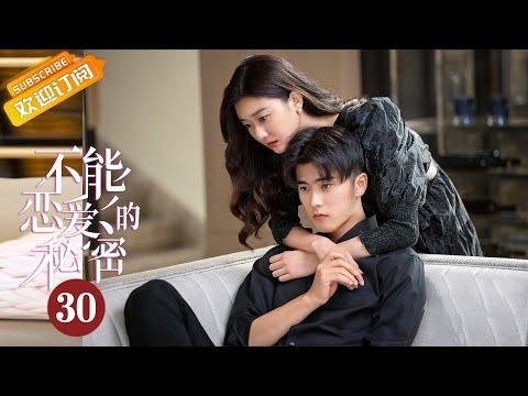 陸劇-不能戀愛的秘密-EP 30