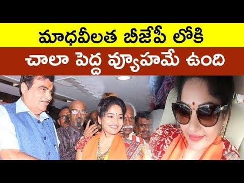 Conspiracy Behind Madhavi Latha Joins In BJP | Taja30