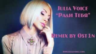 Юлия Войс - Ради Тебя (Remix by Ost1n)_NEW 2014!!!!!