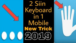 How To use fight and siine double keyboard in one Device