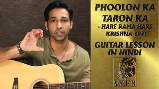 Phoolon Ka Taron Ka - Chords and Lead Guitar Lesson By VEER KUMAR
