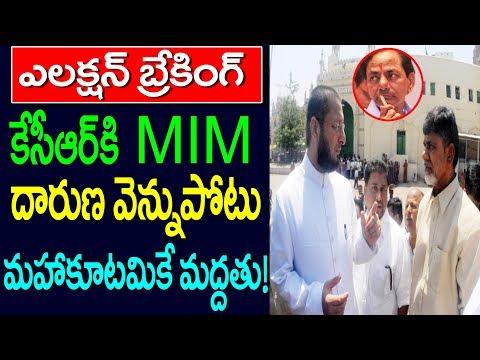 కెసిఆర్ కి MIM దారుణ వెన్నుపోటు - మహాకూటమి కే మద్దతు | MIM Gave Shock to TRS | Telugu News