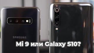 Xiaomi Mi 9 против Galaxy S10 / Это будет жестко