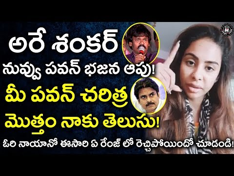 Sri Reddy Shocking Comments on Shakalaka Shankar | Sri Reddy About Pawan Kalyan | Telugu Panda