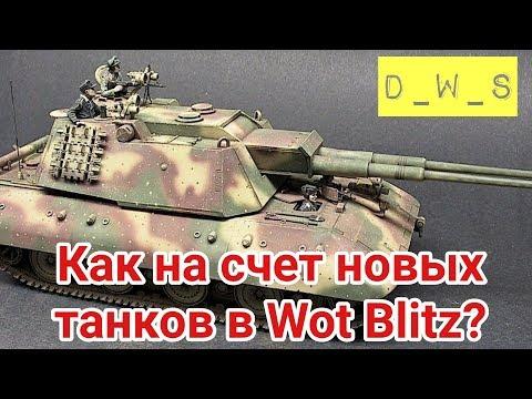 Как на счет новых танков в Wot Blitz | D_W_S