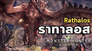 Monster Hunter World - มอนฮันท์ Tips#004 : Rathalos (ราทาลอส)