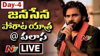Pawan Kalyan's JanaSena Porata Yatra LIVE || Day 4 @ Palasa || Pawan Kalyan Live