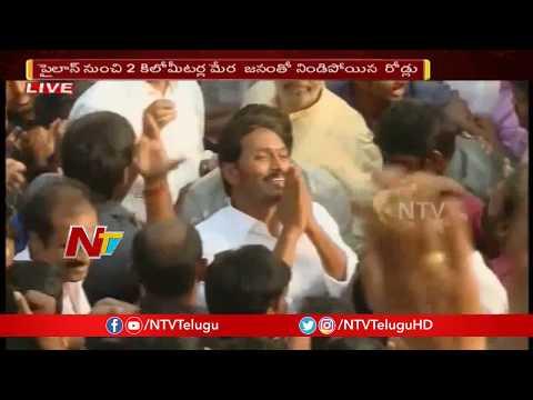 Huge Public Response To YS Jagan Padayatra   Live Updates   NTV