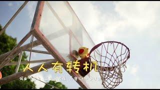 【MY Astro 人人有转机贺岁专辑主题曲】- 【人人有转机】MV 完整版