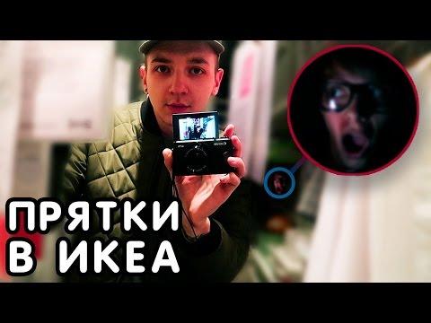 ШКАФ С НАПОЛНЕНИЕМ - ПРЯТКИ В ИКЕА