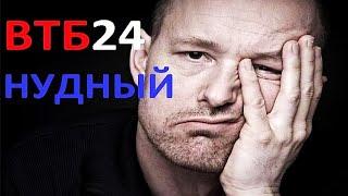 ВТБ24  -  НУДНЫЙ