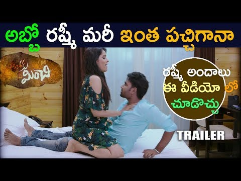 ఇంత పచ్చిగానా - Rashmi Gautham's Anthaku Minchi Trailer 2018 - Latest Telugu Movie 2018