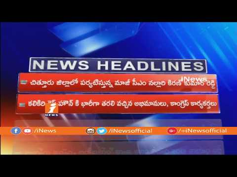 AP & Telangana Today Top News Headlines (29-09-2018) | iNews