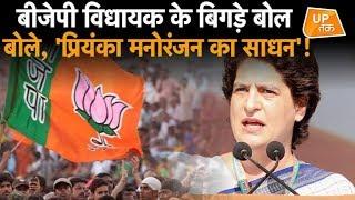 BJP विधायक के बिगड़े बोल बोले, 'प्रियंका मनोरंजन का साधन!' | UP Tak